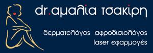 Δερματολόγος Θεσσαλονίκη